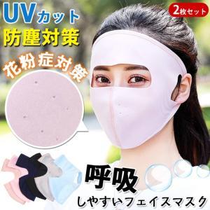 マスク UVカット 防塵対策 日焼け防止 2枚セット 花粉症対策 男女兼用 半立体 フェイスカバー フェイスマスク UV  代引不可 yayushop