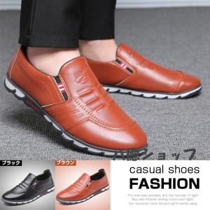 カジュアルシューズ ビジネスシューズ メンズ 靴 ローカット 革靴 防水 ドライビングシューズ スリッポン 紳士靴 デッキシューズ  無地 ウォーキング|yayushop