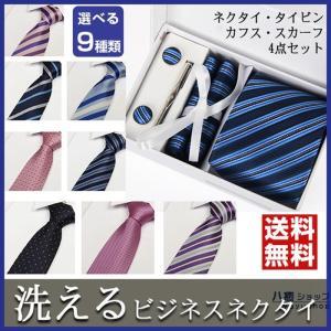 ネクタイ ビジネス 4点セット メンズ フォマール ネクタイピン カフス スカーフ 紳士 男性 シンプル ストライプ 新生活 入学式 卒業式 慶事|yayushop