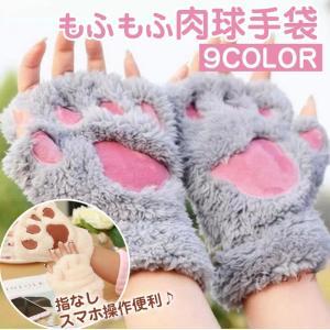 手袋 ハンドウォーマー 肉球 指なし にくきゅう 猫 猫の手 ネコ グローブ レディース もふもふ 代引不可 yayushop
