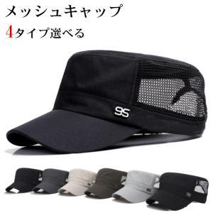 キャップ 帽子 メッシュキャップ ワークキャンプ 4type 通気性抜群 紫外線対策 メンズ レディース UVカット スポーツ 敬老の日 メール便限定 代引不可