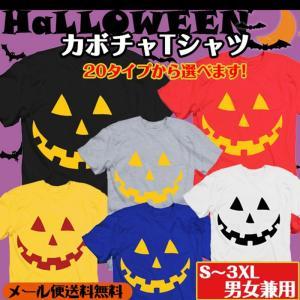 パンプキン ハロウィン Tシャツ カボチャ クルーネック 男女兼用 メンズ レディース おもしろ 仮装 かぼちゃ 笑うカボチャ tシャツ プレゼント 代引不可 yayushop