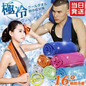 クールタオル 6枚セット ひんやりタオル 冷却タオル 熱中症対策に ネッククーラー スポーツ 首 クールスカーフ 熱中症 towel 当日発送 メール便限定 代引不可