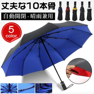 折りたたみ傘 傘 自動開閉 梅雨 日傘 晴雨兼用 折り畳み傘 10本骨 傘 かさ UVカット 遮光 遮熱 ワンタッチ 傘 メンズ レディース 耐風傘 代引不可 yayushop
