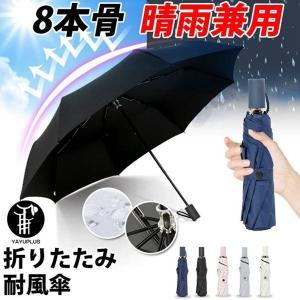 折りたたみ傘 折り畳み傘 日傘 8本骨 傘 かさ レディース メンズ 軽い 耐風傘 撥水性 丈夫 大きい 晴雨兼用 雨具 5色 メール便送料無料 代引不可 yayushop