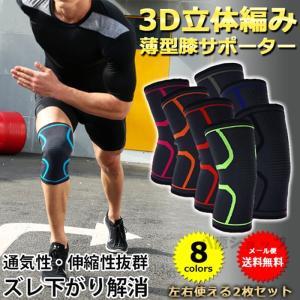 薄型膝サポーター 膝サポーター 3D 立体編み 2枚組 1セット 左右セット M L XL 足膝用 右膝 左膝 左右兼用 保護 メール便限定 代引不可 yayushop