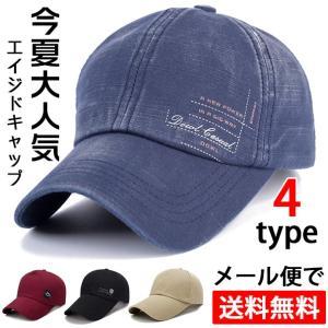 帽子 キャップ 大きいサイズ メンズ 4type  野球帽 CAP UVカット 通学 夏 ハット レディース 男女兼用 紫外線対策 紫外線カット 代引不可 yayushop