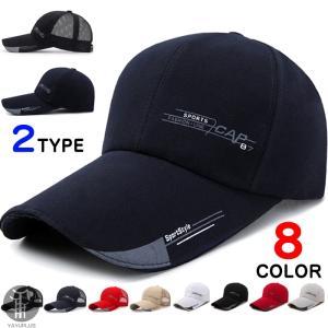 キャップ 帽子 野球帽 長いツバ メンズ レディース ゴルフ 夏 UV ハット スポーツ 遠足 UVカット 紫外線対策 日よけ帽子  メール便送料無料/代引不可 yayushop