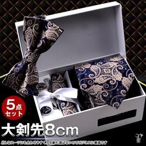 ネクタイ ビジネス 5点セット メンズ プレゼント フォマール ネクタイピン 選べる12種類 カフス スカーフ 紳士 男性 シンプル ストライプ 新生活 入学式 yayushop