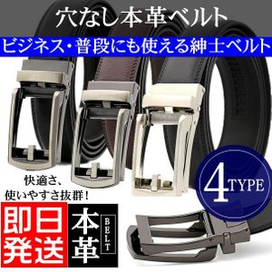 本革ベルト 穴なしベルト 自動ベルト 4種類 メンズ ベルト ビジネス オートロック式 牛革 紳士 スーツ  当日発送 代引不可|yayushop