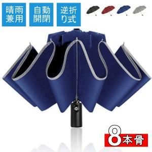 完璧な折りたたみ逆さまの傘 逆さ傘 折りたたみ傘 自動開閉 反射材 傘 ワンタッチ レディース メンズ 長傘 代引不可 yayushop