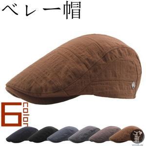 ベレー帽 ハンチング帽 メンズ ハット キャップ ゴルフ 帽子 通気性 無地 シンプル ベーシック アウトドア カジュアル ファッショ 代引不可 yayushop