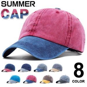 キャップ CAP 帽子 野球帽 メンズ レディース カーブキャップ ローキャップ ウォッシュ加工 ピグメント加工 男女兼用 春夏 代引不可 yayushop