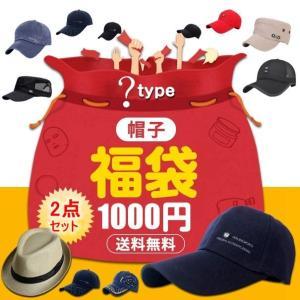 帽子 キャップ 限定福袋 ハット 福袋 2点セット メンズ レディース 春夏用 返品/交換/キャンセル/代引不可|yayushop
