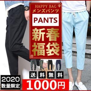 福袋 新春 パンツ 2020 ロングパンツ 小物 財布 帽子 手袋 ショートパンツ メンズ パンツ1点入り お買い得 数量限定 新品未使用 返品/交換/キャンセル不可|yayushop