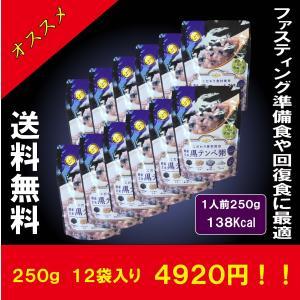 酵素玄米の黒テンペ粥(12袋入り)/税込みで送料込み 断食 健康食品 準備食 回復食 お粥 ファステ...