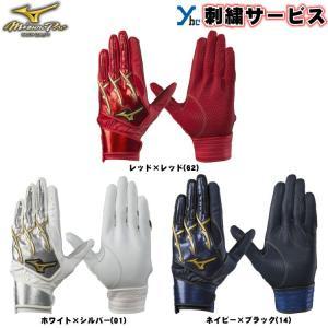 刺繍サービス ネコポス配送 ミズノ mizuno 一般バッティング手袋 大人用 シリコンパワーアーク W-Belt 刺繍 両手用 3Dカット 水洗い可 野球 1EJEA063