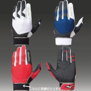 NEWモデル 手袋ネーム刺繍無料サービス ミズノグローバルエリート カラー 守備用手袋 1ejed110(左手用)
