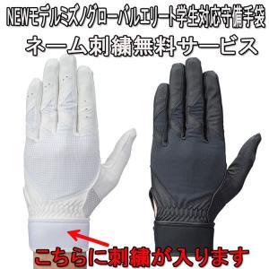 2015NEWモデル手袋 ネーム刺繍無料サービス ミズノグローバルエリート  学生対応守備用手袋 1ejed120(左手用)
