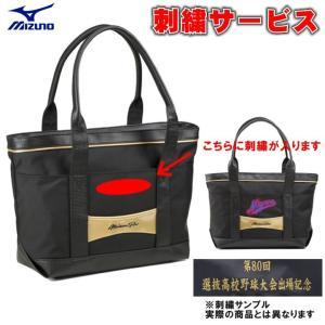 ミズノ Mizuno 野球 ミズノプロ トートバッグ MPトートバッグ 黒 2019年 NEWモデル (1fjd900509)