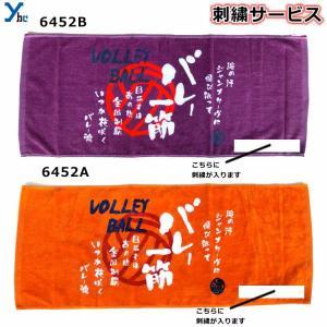 【1色刺繍サービス】部活魂タオル プリントフェイスタオル バレーボール(6452A・6452B)