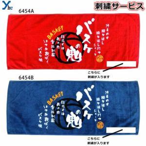 【1色刺繍サービス】部活魂タオル プリントフェイスタオル バスケットボール(6454A・6454B)