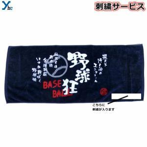 【1色刺繍サービス】部活魂タオル プリントフェイスタオル 野球(6456)
