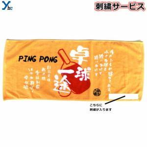 【1色刺繍サービス】部活魂タオル プリントフェイスタオル 卓球(6460)