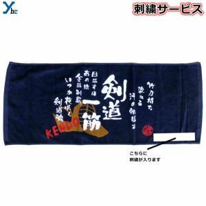 【1色刺繍サービス】部活魂タオル プリントフェイスタオル 剣道(6462)