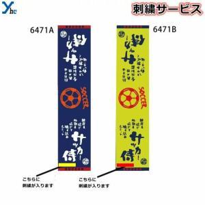 【1色刺繍サービス】部活魂タオル フラット織マフラースポーツタオル サッカー(6471A・6471B)