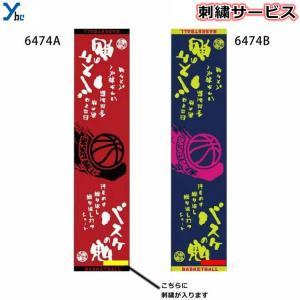 【1色刺繍サービス】部活魂タオル フラット織マフラースポーツタオル バスケットボール(6474A・6474B)