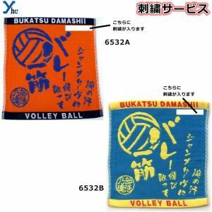 【1色刺繍サービス】部活魂タオル フラット織ハンドタオル バレーボール(6532A・6532B)