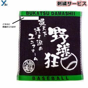 【1色刺繍サービス】部活魂タオル フラット織ハンドタオル 野球(6536)