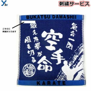 【1重ネーム刺繍サービス】 部活魂タオル フラット織ハンドタオル 空手 (6543)