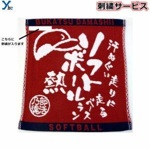 【1色刺繍サービス】部活魂タオル フラット織ハンドタオル ソフトボール(6544)