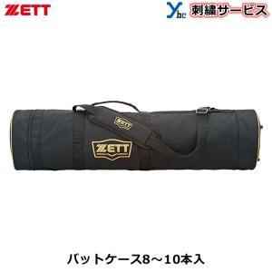 ゼット ZETT バットケース 8-10本用 BC778 一般用 大人用 アクセサリー ノックバット...