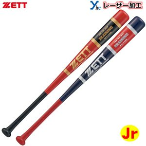 【仕様/詳細 】 ■メーカー:ゼット zetrtT ■品番:BTT71980 ■カラー ・ブラック×...