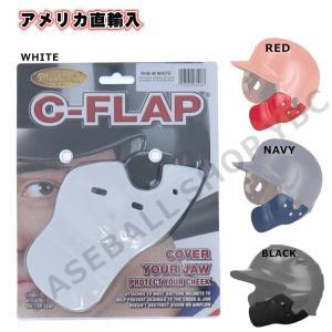 Cフラップ cflap フェイスガード バッター用 あごガード フェイスプロテクター 野球 フェースガード アメリカ 並行輸入