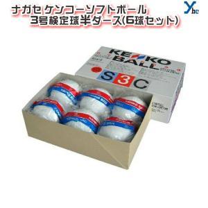 お買い得!!ナガセ ケンコーソフトボール3号検定球半ダース(6球セット)