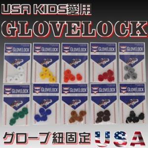 野球 グローブ 紐ほどけ防止 グローブロック glovelock アメリカ直輸入 少年野球