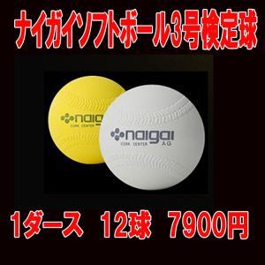ナイガイソフトボール3号検定球1ダース(12球セット)