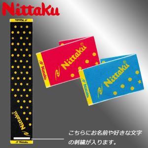 【1色刺繍サービス】ニッタク(日卓) マフラータオル(NL9191)