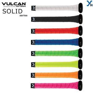 バルカン 野球 バット用 グリップテープ SOLIDシリーズ 1.0mm 0.5mm VULCAN 大人 一般 軟式 硬式 ソフトボール