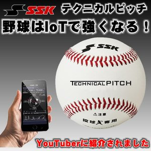 SSK エスエスケイ テクニカルピッチ TP001 投球計測 硬式 野球 トレーニング
