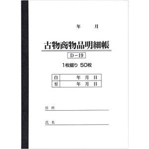 古物台帳 1冊 / 1冊50ページ D-19 (古物商物品明細帳/自動車販売/書類)|ybd