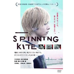 SPINNING KITE スピニング カイト [DVD] ybd