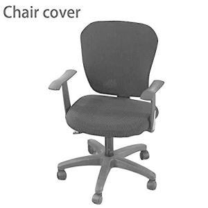 Newfashion チェアカバー オフィスチェアカバー 椅子カバーオフィス用 事務椅子 座面部分と背もたれ 伸縮素材 取|ybd