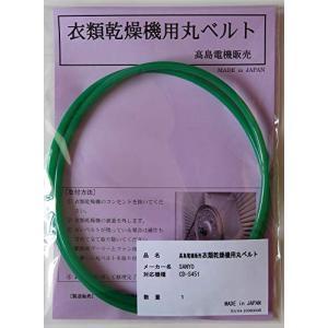 サンヨー 衣類乾燥機用丸ベルト CD-S451 (SA-04) ybd