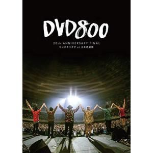 DVD800 20th ANNIVERSARY FINAL モンパチハタチ at 日本武道館 ybd