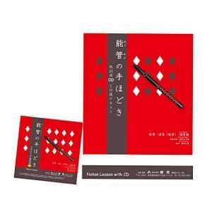 能管の手ほどき (冊子・CDマニュアル) C9006|ybd